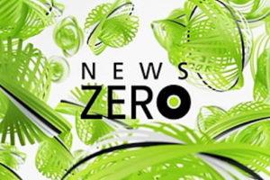 NEWS ZERO / New Brand Design