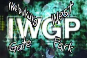 ドラマ「池袋ウエストゲートパーク」(2000)『I.W.G.P.』は今見ても新鮮!豪華なキャスト、スタッフ
