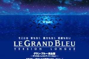 【観れずにシネるか!?】名作映画探訪『グラン・ブルーLe Grand Bleu』(1988)リュック・ベッソン監督。碧い海は深淵まで永遠に続いている。