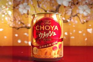 チョーヤ梅酒The CHOYA ウメッシュ新CM「新生篇」(2018) 洗練された実写とCGの組み合わせによる新しいモーションデザイン