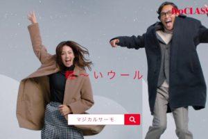 DoCLASSE TV-CM『マジカルサーモ リバーシブル・ウールコート』(2019)今年の新作
