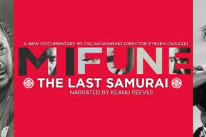 ドキュメンタリー映画『MIFUNE:THE LAST SAMURAI』(2016)5/12より有楽町スバル座にて公開。観覧後は新宿三船で肉を堪能すべし