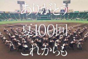 朝日新聞『第100回全国高校野球選手権記念大会』「ダンス」篇(2018) 3校合同のダンスが甲子園を盛り上げる