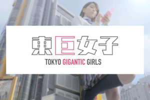"TYO ""Piece of Tokyo""第1弾『東巨女子』(2015)シン・ゴジラよりも前に東京に出没した巨大な女子たちがTOKYOの今を映し出す"