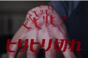 MUHI ヒリギレ軟膏 TV-CM『刺さるヒリ』篇