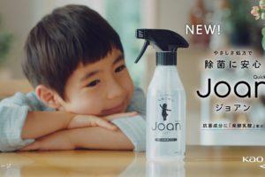 花王 クイックル ジョアンCM「ジョアンの冒険」篇 (2019) 秦基博が書き下ろし『Joan』ナレーターの声は山里亮太です